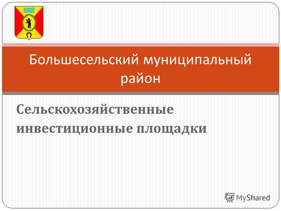 Сельскохозяйственные инвестиционные площадки Большесельский муниципальный район