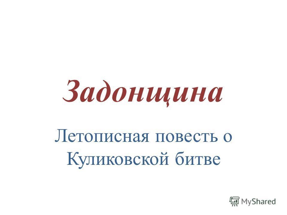 Задонщина Летописная повесть о Куликовской битве