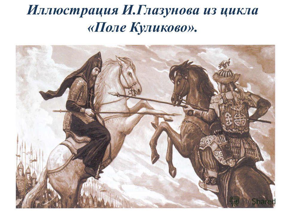 Иллюстрация И.Глазунова из цикла «Поле Куликово».