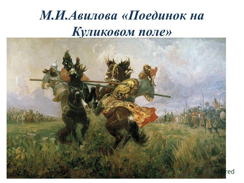 М.И.Авилова «Поединок на Куликовом поле»