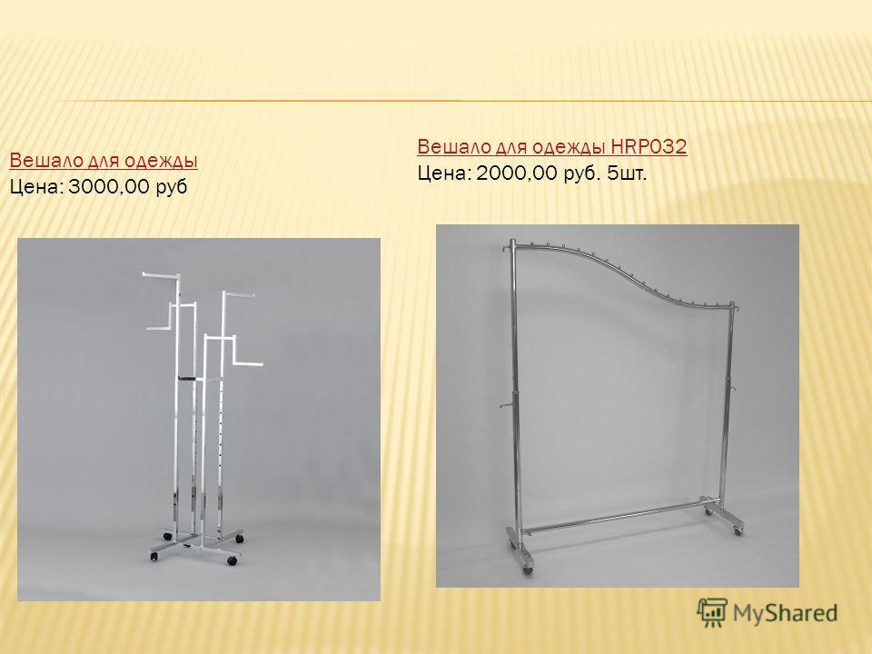 Вешало для одежды Цена: 3000,00 руб Вешало для одежды HRP032 Цена: 2000,00 руб. 5шт.