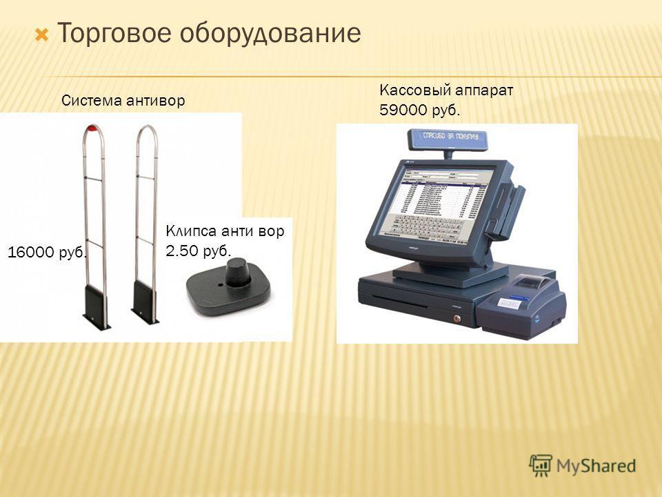 Торговое оборудование Система антивор 16000 руб. Клипса анти вор 2.50 руб. Кассовый аппарат 59000 руб.