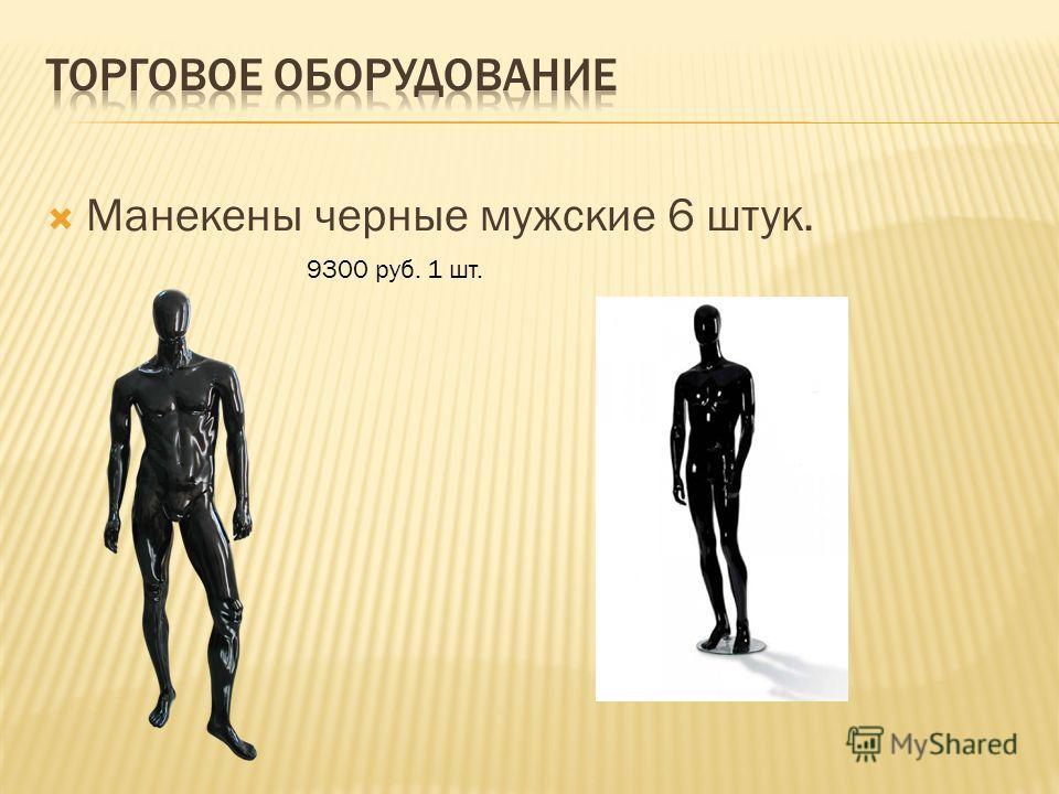 Манекены черные мужские 6 штук. 9300 руб. 1 шт.