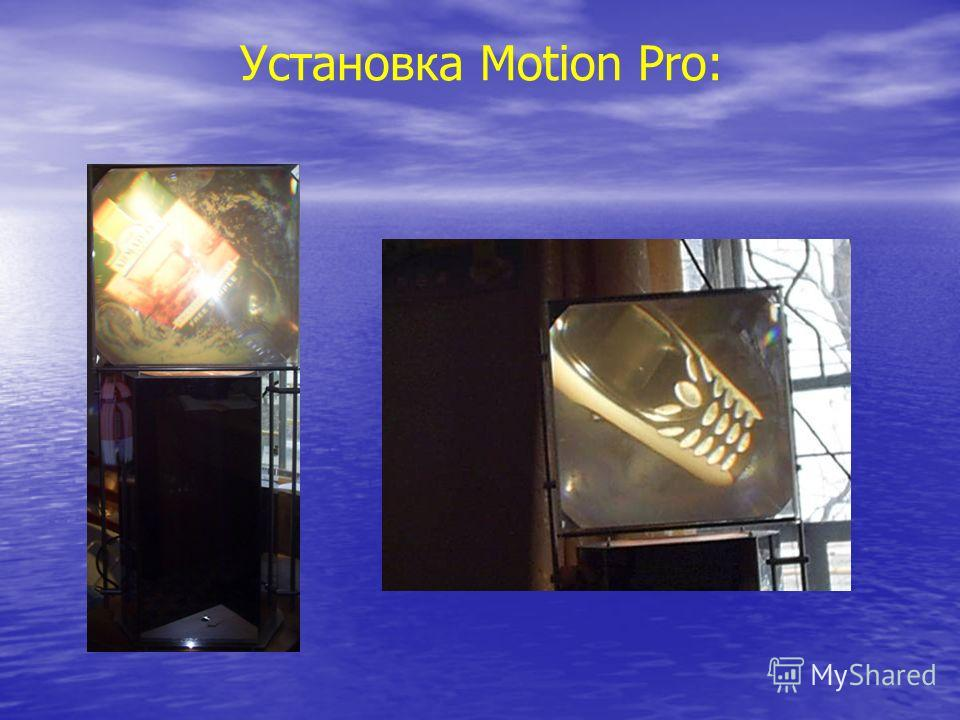 Установка Motion Pro: