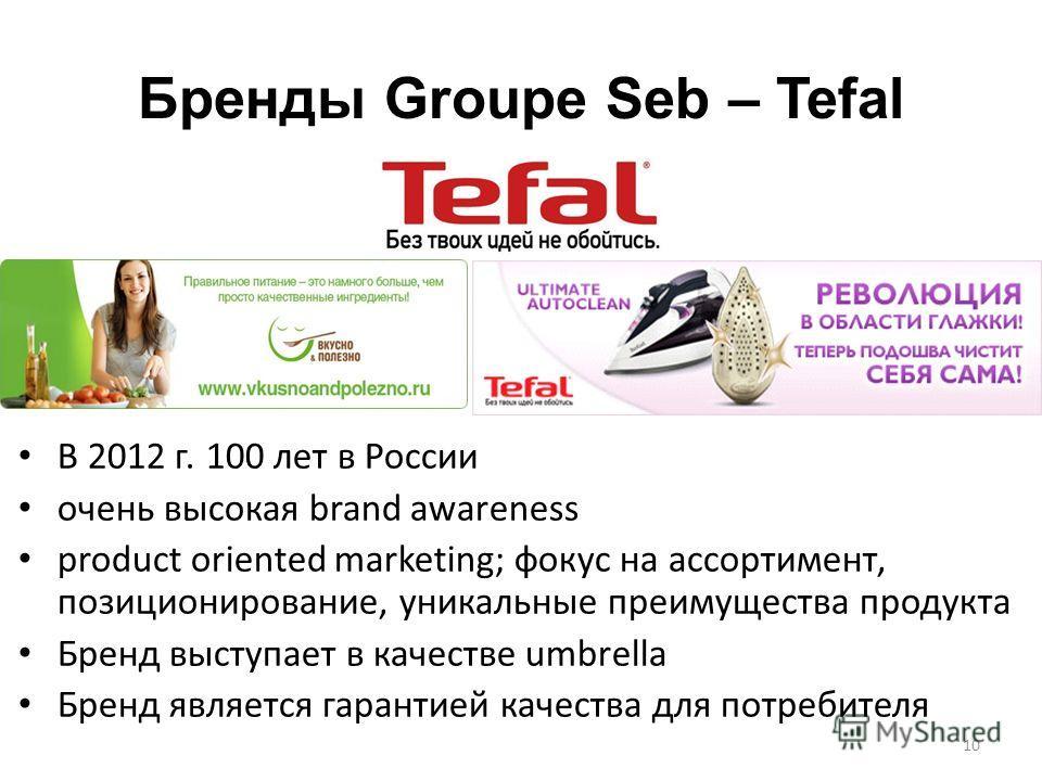 В 2012 г. 100 лет в России очень высокая brand awareness product oriented marketing; фокус на ассортимент, позиционирование, уникальные преимущества продукта Бренд выступает в качестве umbrella Бренд является гарантией качества для потребителя 10 Бре