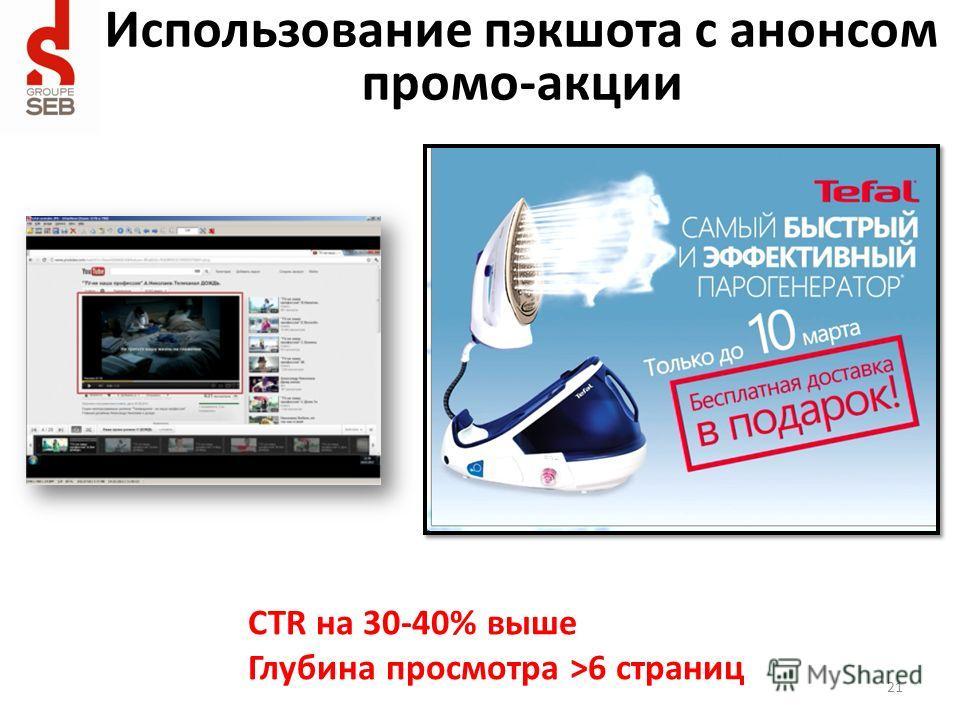 21 Использование пэкшота с анонсом промо-акции CTR на 30-40% выше Глубина просмотра >6 страниц