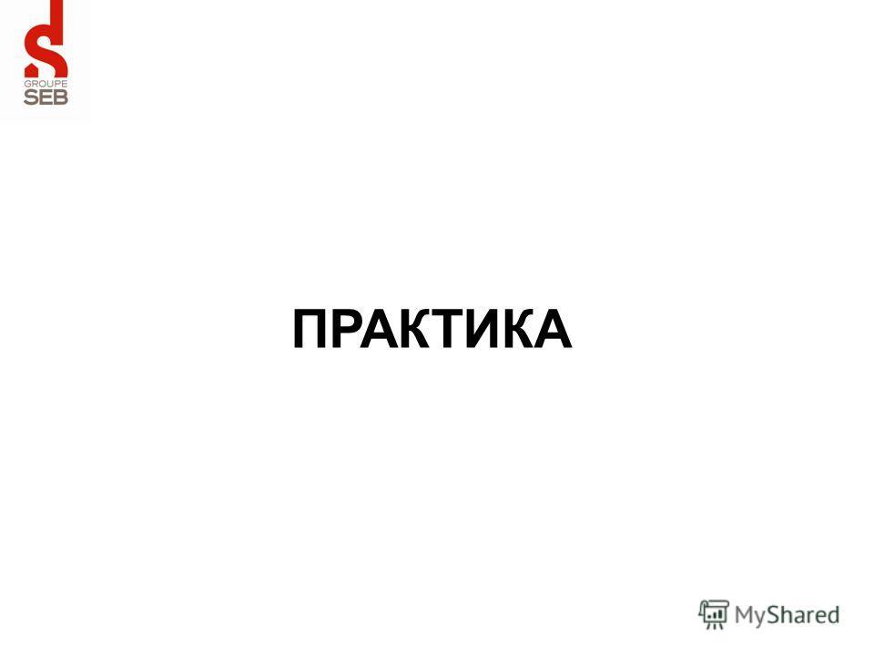 ПРАКТИКА