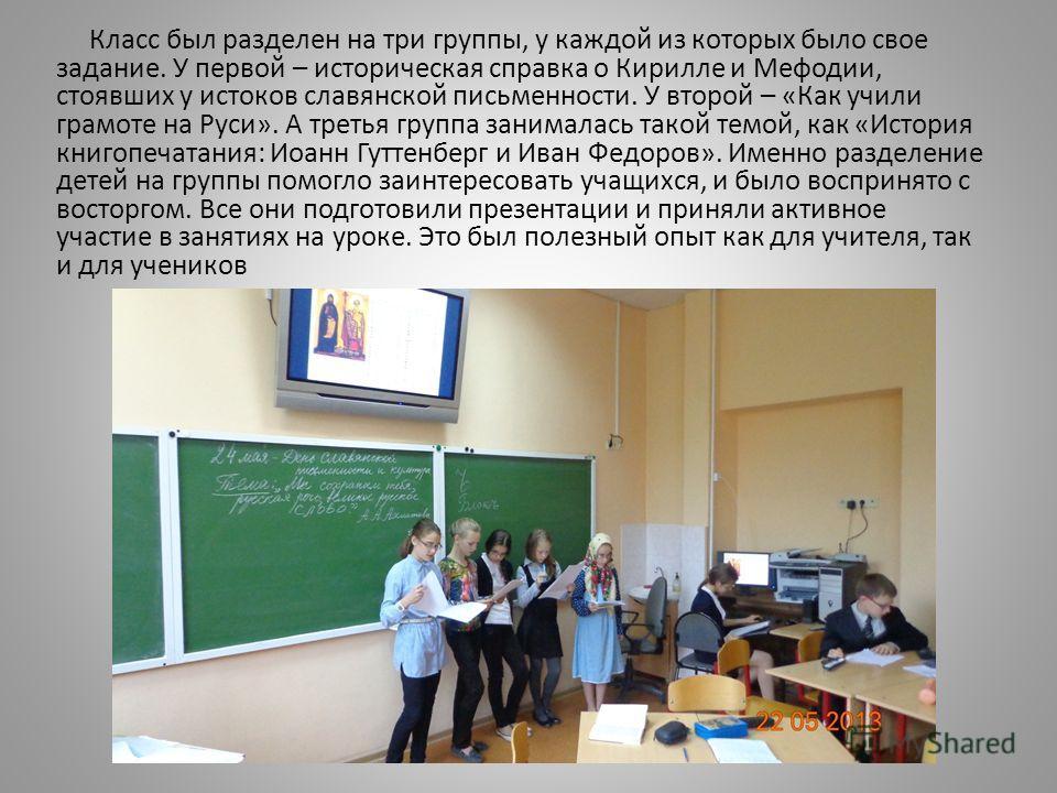 Класс был разделен на три группы, у каждой из которых было свое задание. У первой – историческая справка о Кирилле и Мефодии, стоявших у истоков славянской письменности. У второй – «Как учили грамоте на Руси». А третья группа занималась такой темой,