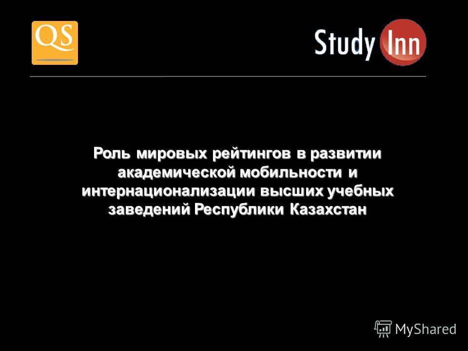 Роль мировых рейтингов в развитии академической мобильности и интернационализации высших учебных заведений Республики Казахстан