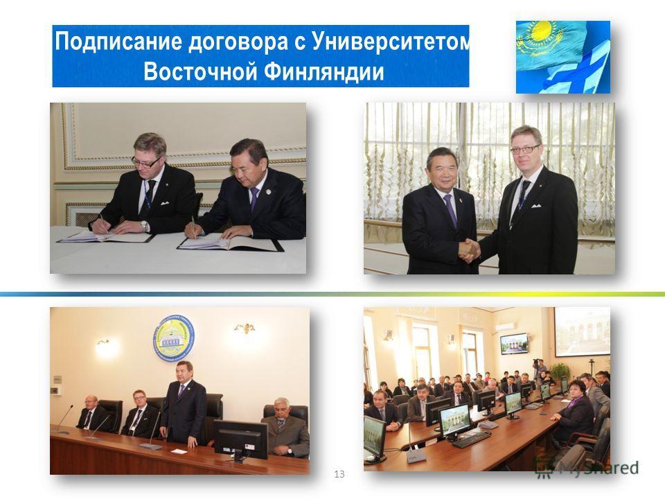 Подписание договора с Университетом Восточной Финляндии 13