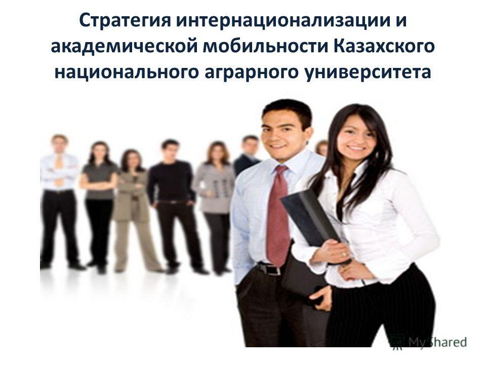Стратегия интернационализации и академической мобильности Казахского национального аграрного университета