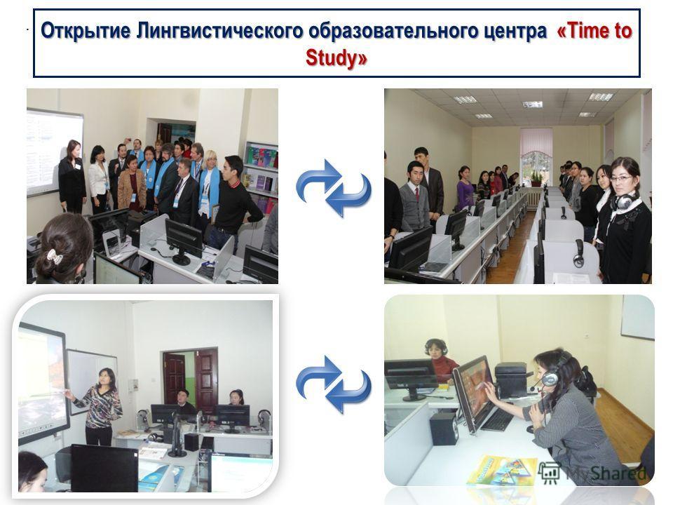 . Открытие Лингвистического образовательного центра «Time to Study»