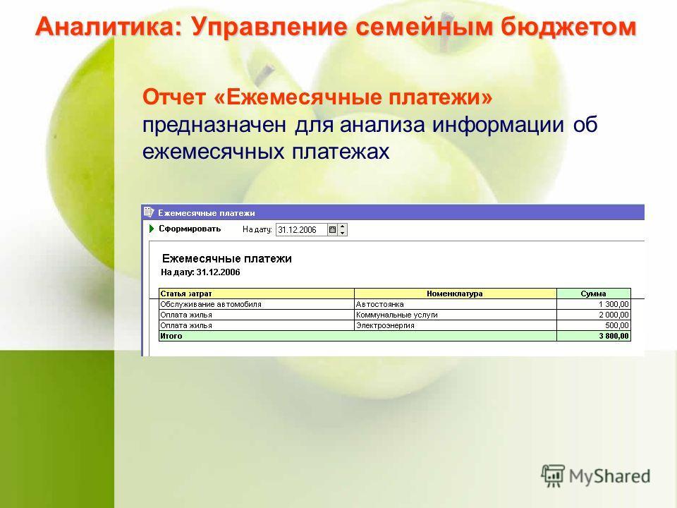 Аналитика: Управление семейным бюджетом Отчет «Ежемесячные платежи» предназначен для анализа информации об ежемесячных платежах
