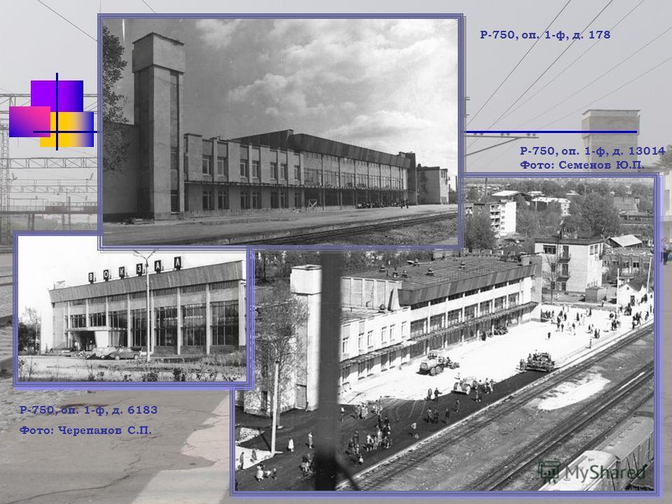 Р-750, оп. 1-ф, д. 6183 Фото: Черепанов С.П. Р-750, оп. 1-ф, д. 178 Р-750, оп. 1-ф, д. 13014 Фото: Семенов Ю.П.