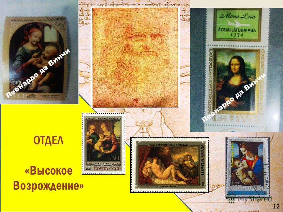 ОТДЕЛ «Высокое Возрождение» Леонардо да Винчи 12