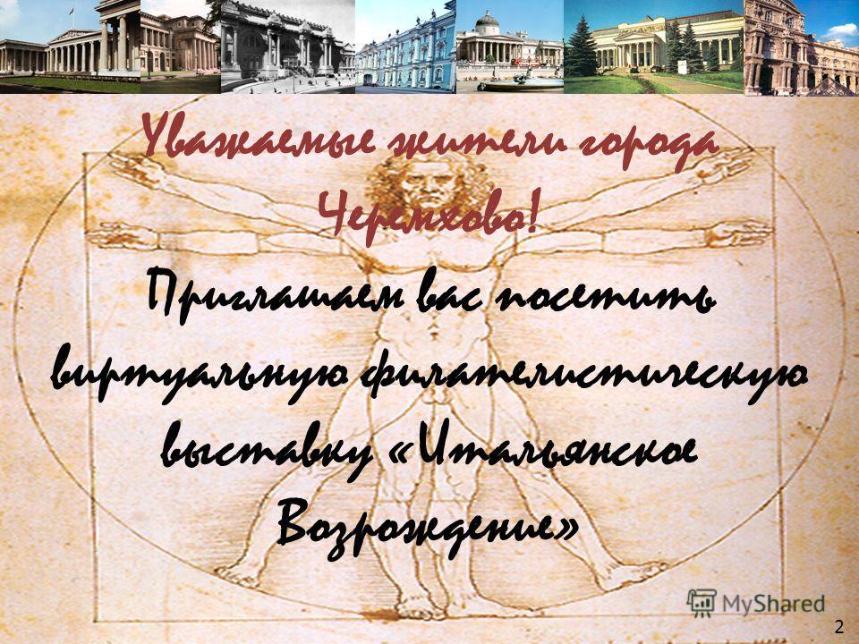 Уважаемые жители города Черемхово! Приглашаем вас посетить виртуальную филателистическую выставку «Итальянское Возрождение» 2