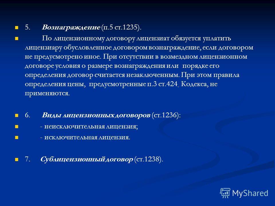 5. Вознаграждение (п.5 ст.1235). По лицензионному договору лицензиат обязуется уплатить лицензиару обусловленное договором вознаграждение, если договором не предусмотрено иное. При отсутствии в возмездном лицензионном договоре условия о размере возна
