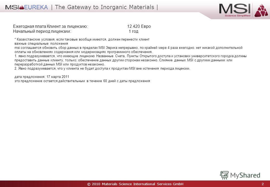 © 2010 Materials Science International Services GmbH 2 | The Gateway to Inorganic Materials | Ежегодная плата Клиент за лицензию: 12.420 Евро Начальный период лицензии: 1 год * Казахстанские условия, если таковые вообще имеются, должен перенести клие