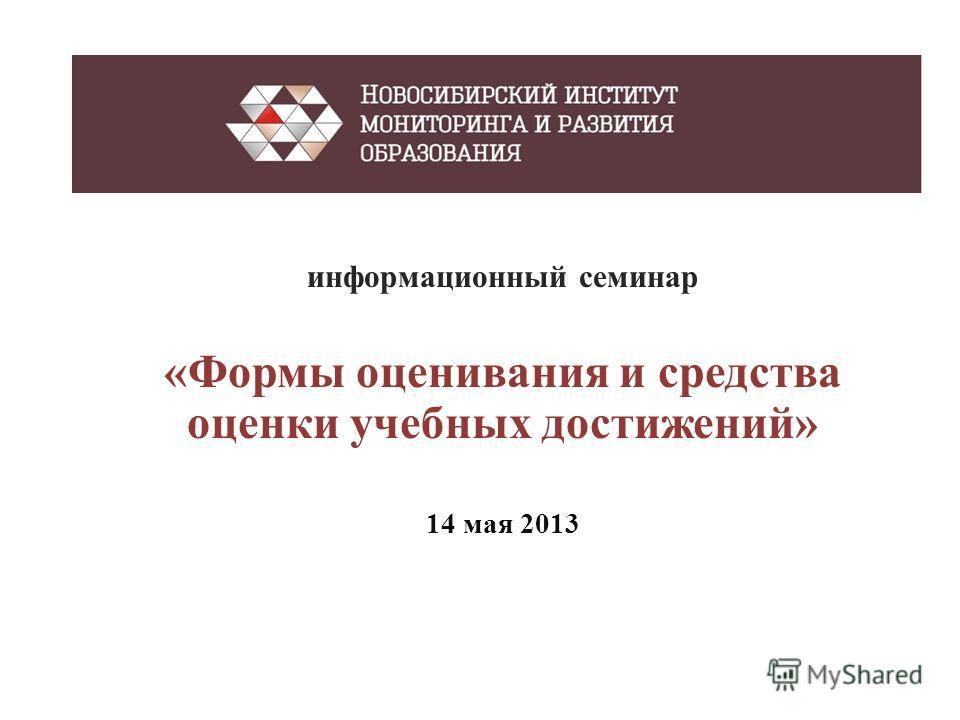 информационный семинар «Формы оценивания и средства оценки учебных достижений» 14 мая 2013