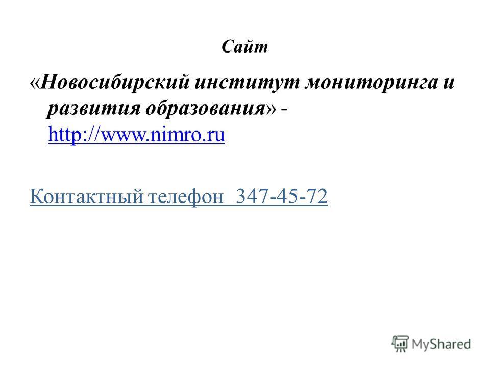 Сайт «Новосибирский институт мониторинга и развития образования» - http://www.nimro.ru http://www.nimro.ru Контактный телефон 347-45-72