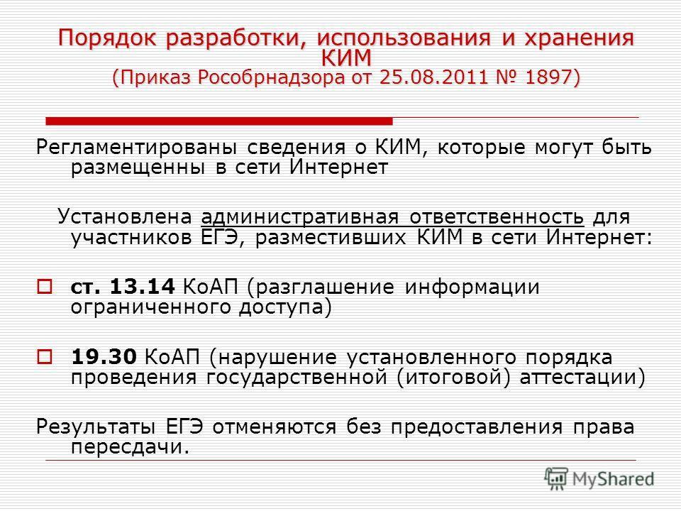 Регламентированы сведения о КИМ, которые могут быть размещенны в сети Интернет Установлена административная ответственность для участников ЕГЭ, разместивших КИМ в сети Интернет: ст. 13.14 КоАП (разглашение информации ограниченного доступа) 19.30 КоАП