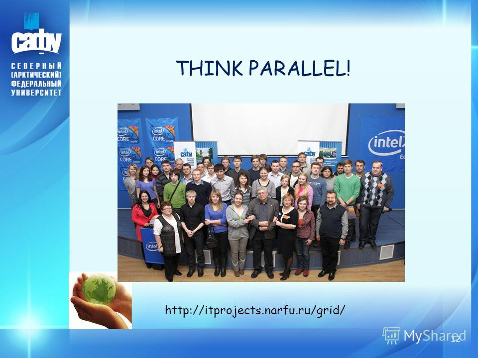 12 THINK PARALLEL! http://itprojects.narfu.ru/grid/