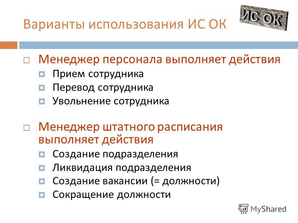 Прием сотрудника Перевод
