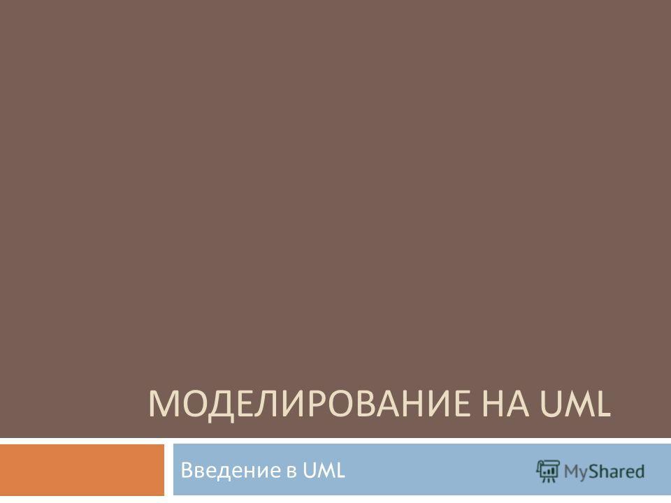 МОДЕЛИРОВАНИЕ НА UML Введение в UML
