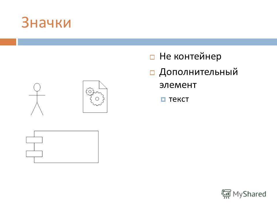 Значки Не контейнер Дополнительный элемент текст