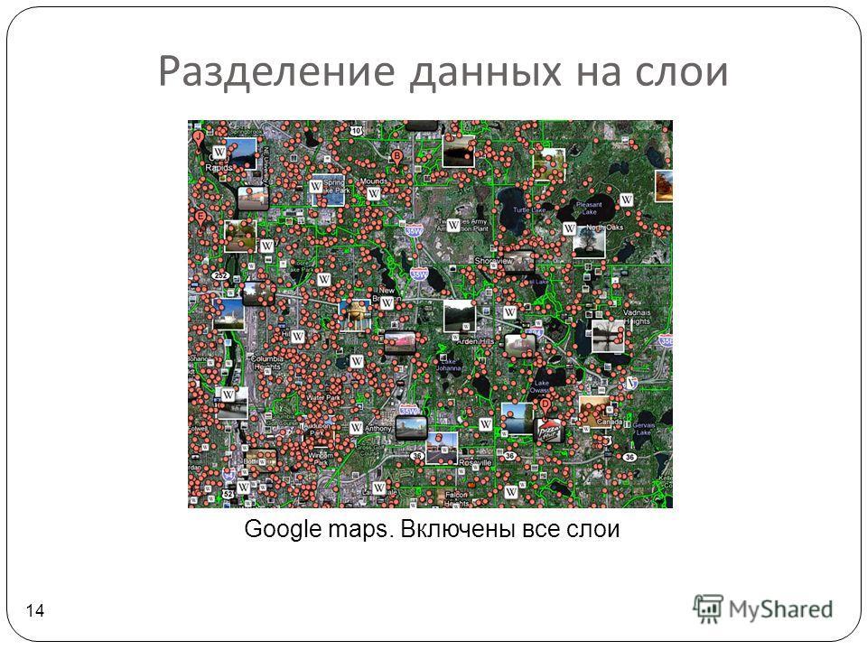 Разделение данных на слои 14 Google maps. Включены все слои