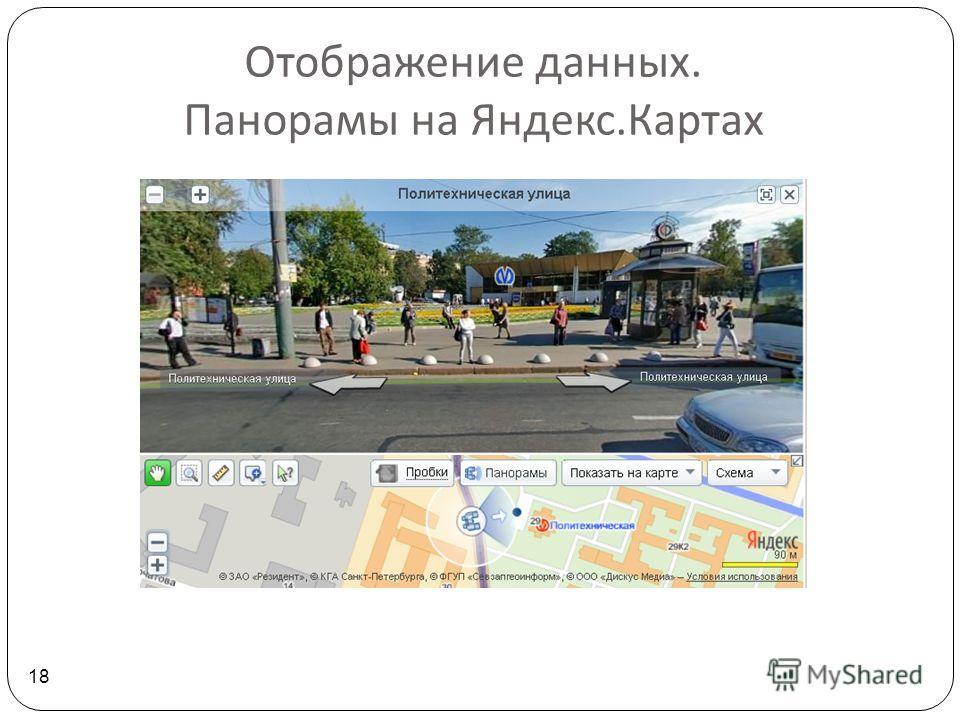 Отображение данных. Панорамы на Яндекс. Картах 18