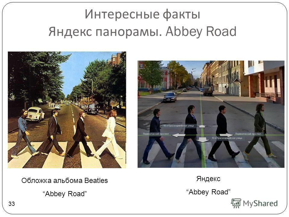 Интересные факты Яндекс панорамы. Abbey Road 33 Обложка альбома Beatles Abbey Road Яндекс Abbey Road