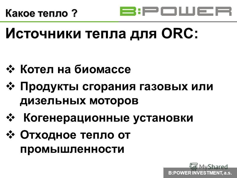 Источники тепла для ORC: Котел на биомассе Продукты сгорания газовых или дизельных моторов Когенерационные установки Отходное тепло от промышленности Какое тепло ?