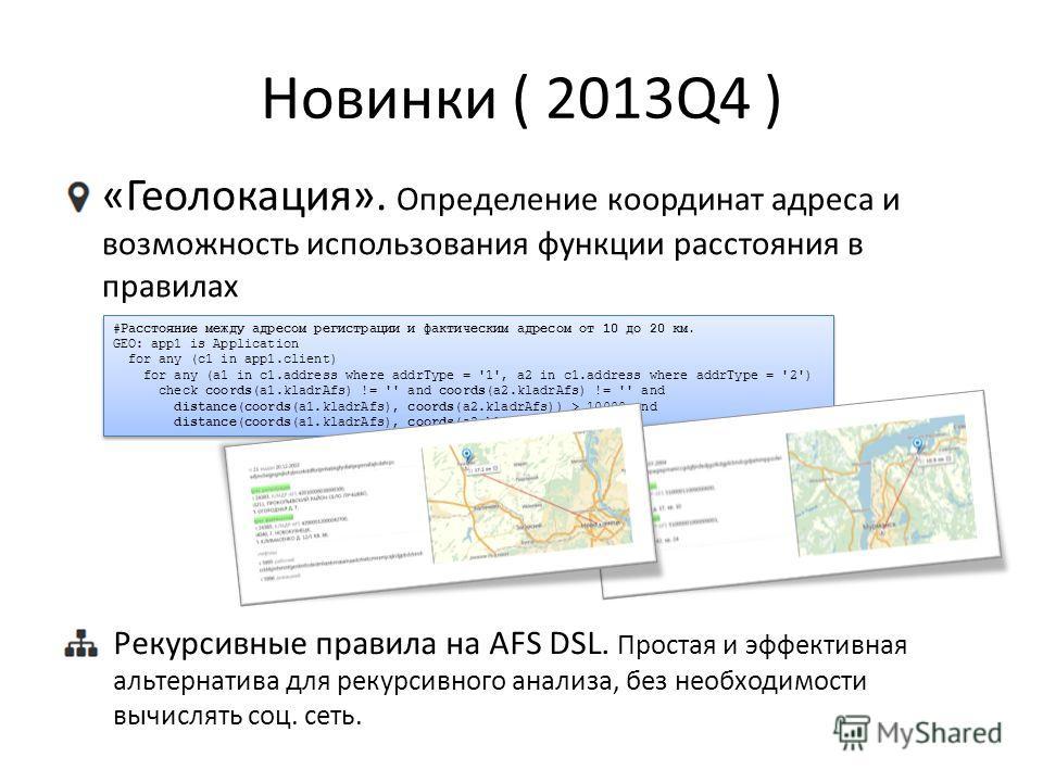 Новинки ( 2013Q4 ) «Геолокация». Определение координат адреса и возможность использования функции расстояния в правилах #Расстояние между адресом регистрации и фактическим адресом от 10 до 20 км. GEO: app1 is Application for any (c1 in app1.client) f