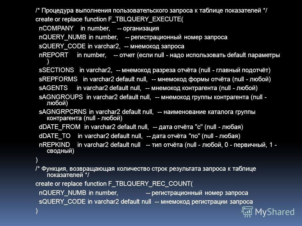 /* Процедура выполнения пользовательского запроса к таблице показателей */ create or replace function F_TBLQUERY_EXECUTE( nCOMPANY in number, -- организация nQUERY_NUMB in number, -- регистрационный номер запроса sQUERY_CODE in varchar2, -- мнемокод