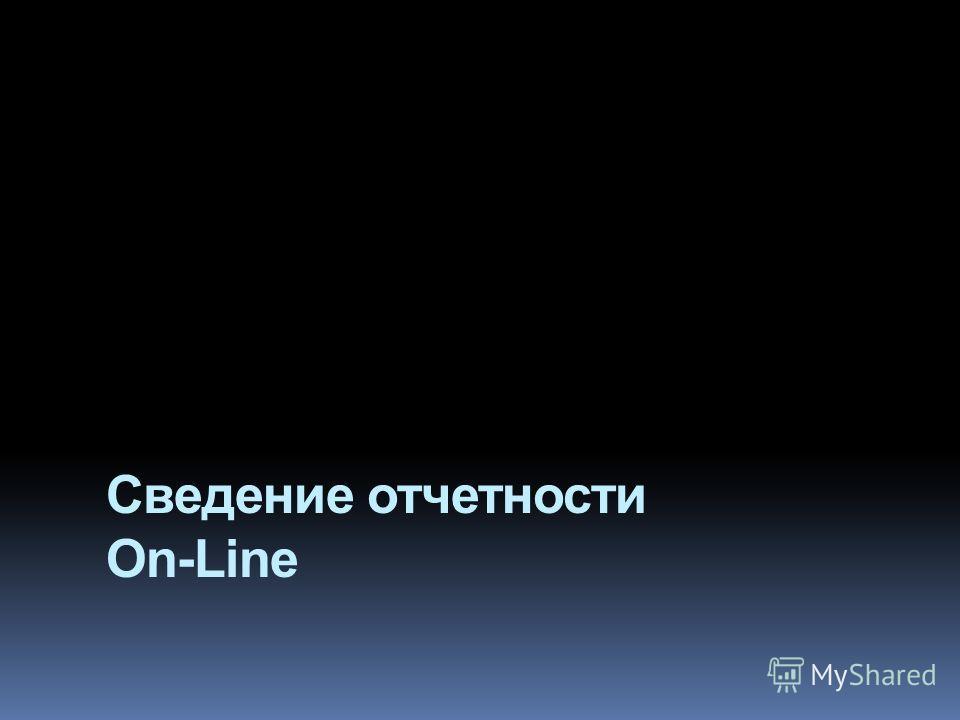 Сведение отчетности On-Line