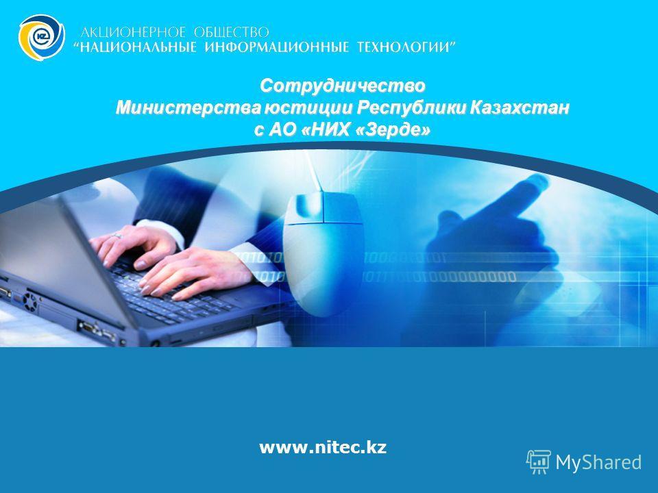 www.nitec.kz Сотрудничество Министерства юстиции Республики Казахстан с АО «НИХ «Зерде»