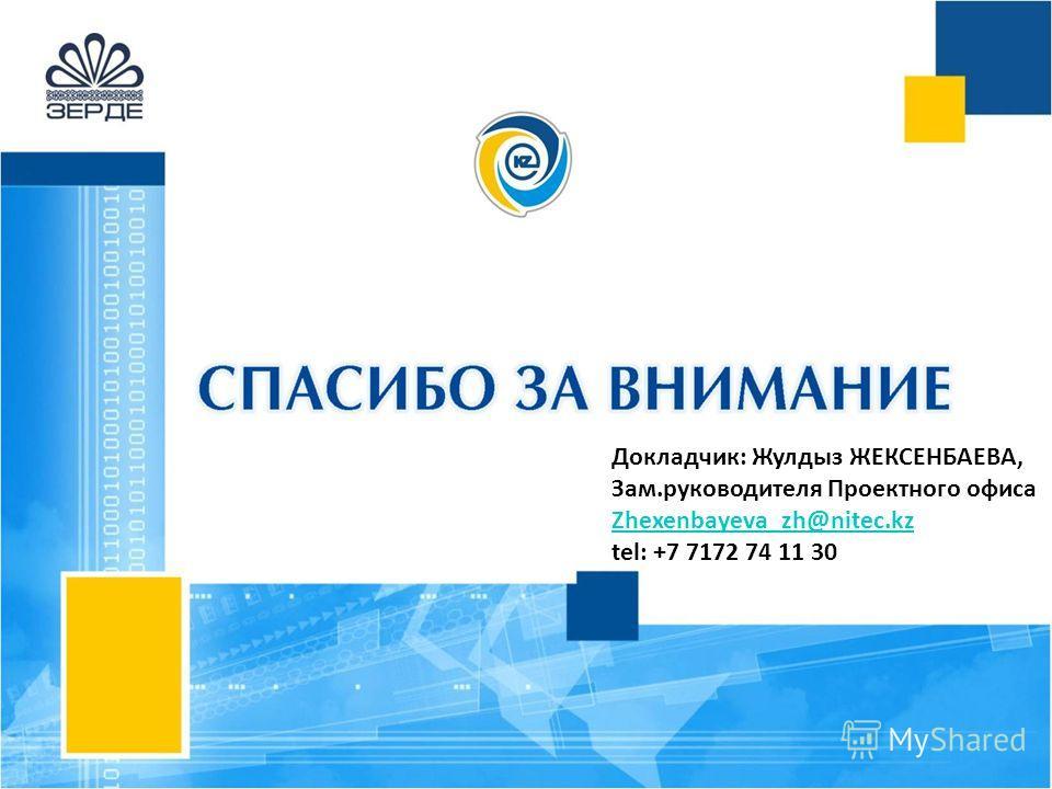 Докладчик: Жулдыз ЖЕКСЕНБАЕВА, Зам.руководителя Проектного офиса Zhexenbayeva_zh@nitec.kz tel: +7 7172 74 11 30
