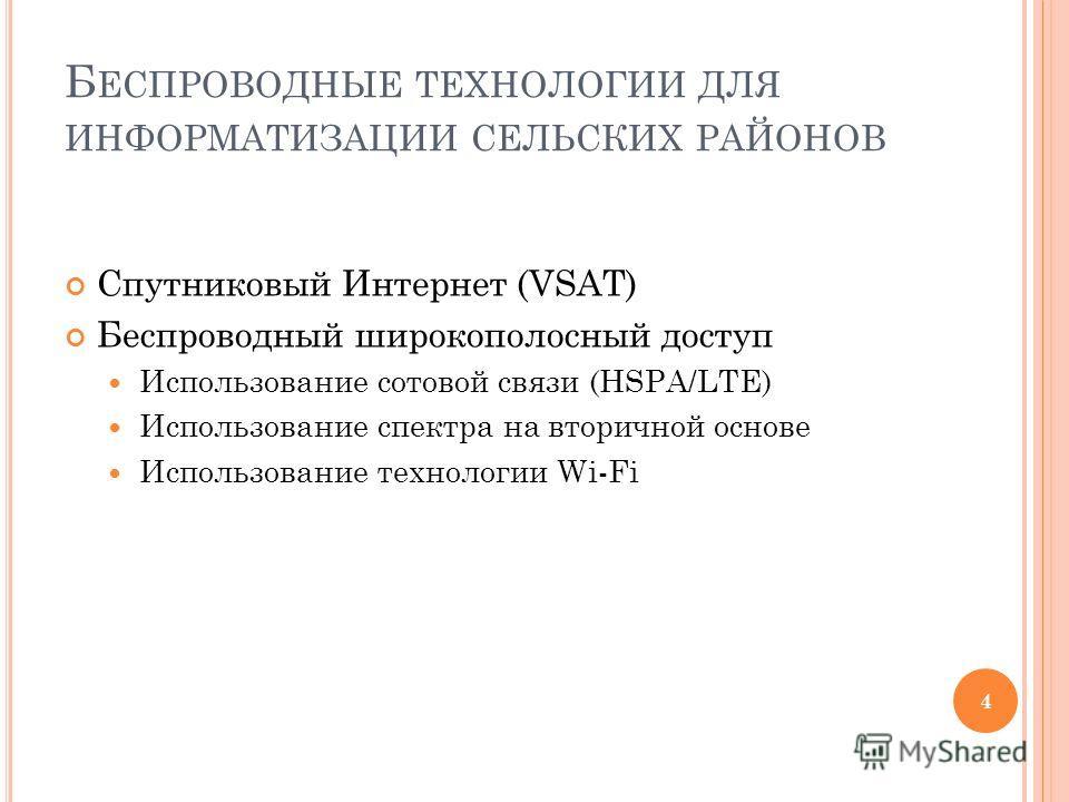Б ЕСПРОВОДНЫЕ ТЕХНОЛОГИИ ДЛЯ ИНФОРМАТИЗАЦИИ СЕЛЬСКИХ РАЙОНОВ Спутниковый Интернет (VSAT) Беспроводный широкополосный доступ Использование сотовой связи (HSPA/LTE) Использование спектра на вторичной основе Использование технологии Wi-Fi 4