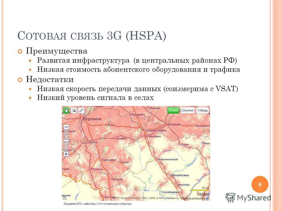 С ОТОВАЯ СВЯЗЬ 3G (HSPA) Преимущества Развитая инфраструктура (в центральных районах РФ) Низкая стоимость абонентского оборудования и трафика Недостатки Низкая скорость передачи данных (соизмерима с VSAT) Низкий уровень сигнала в селах 6 Покрытие МТС