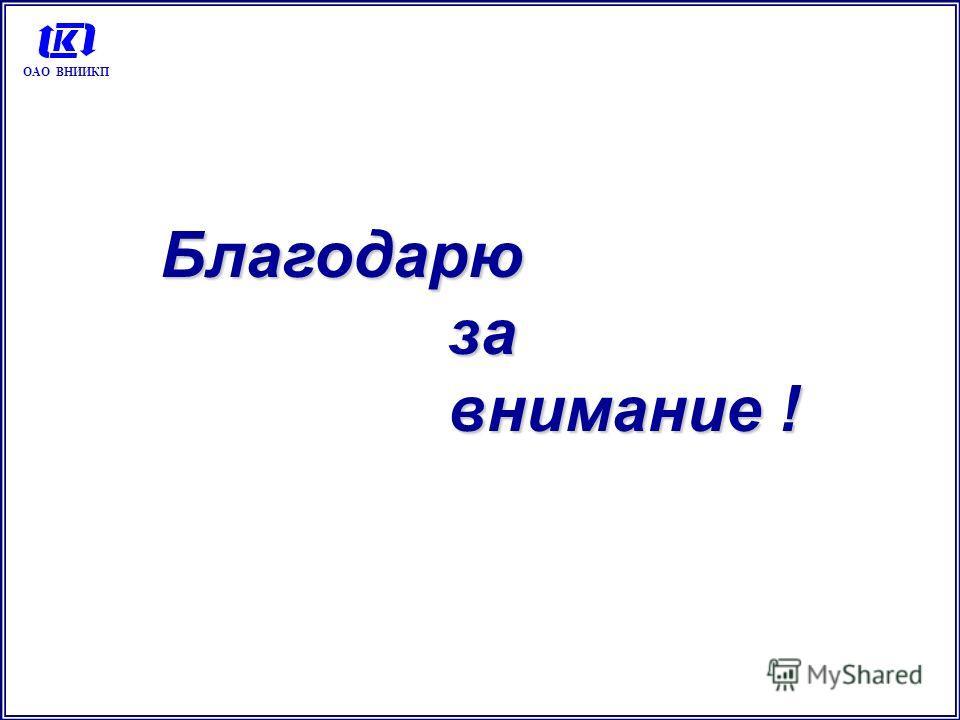 Благодарю за внимание ! ОАО ВНИИКП
