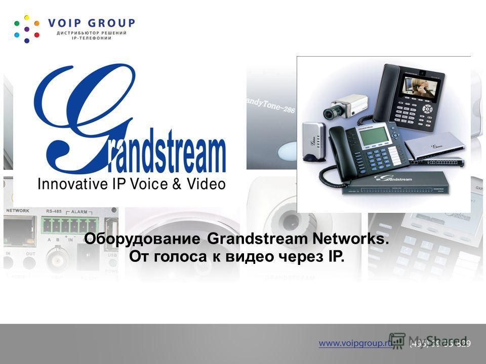 Оборудование Grandstream Networks. От голоса к видео через IP.