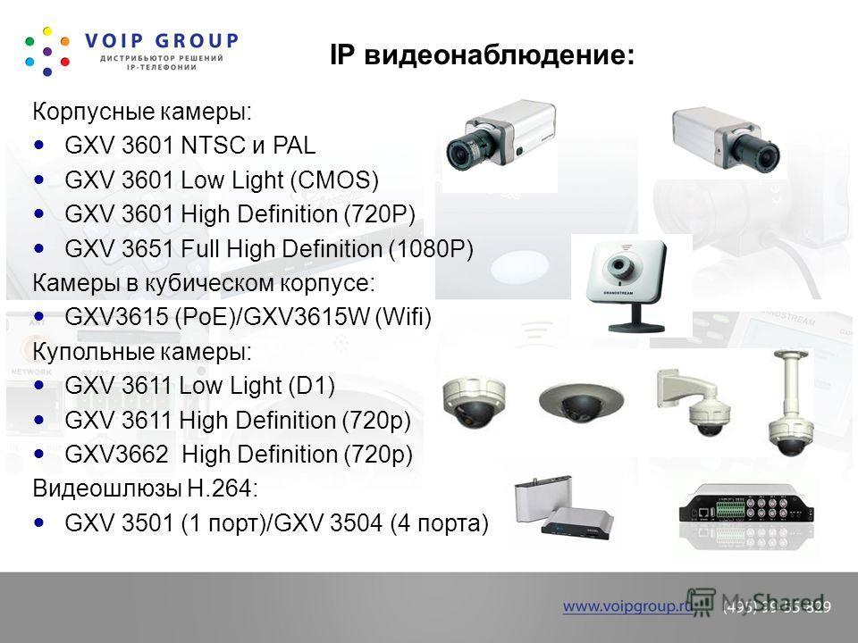 IP видеонаблюдение: Корпусные камеры: GXV 3601 NTSC и PAL GXV 3601 Low Light (CMOS) GXV 3601 High Definition (720P) GXV 3651 Full High Definition (1080P) Камеры в кубическом корпусе: GXV3615 (PoE)/GXV3615W (Wifi) Купольные камеры: GXV 3611 Low Light