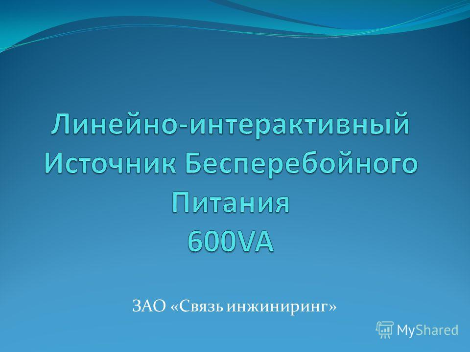 ЗАО «Связь инжиниринг»