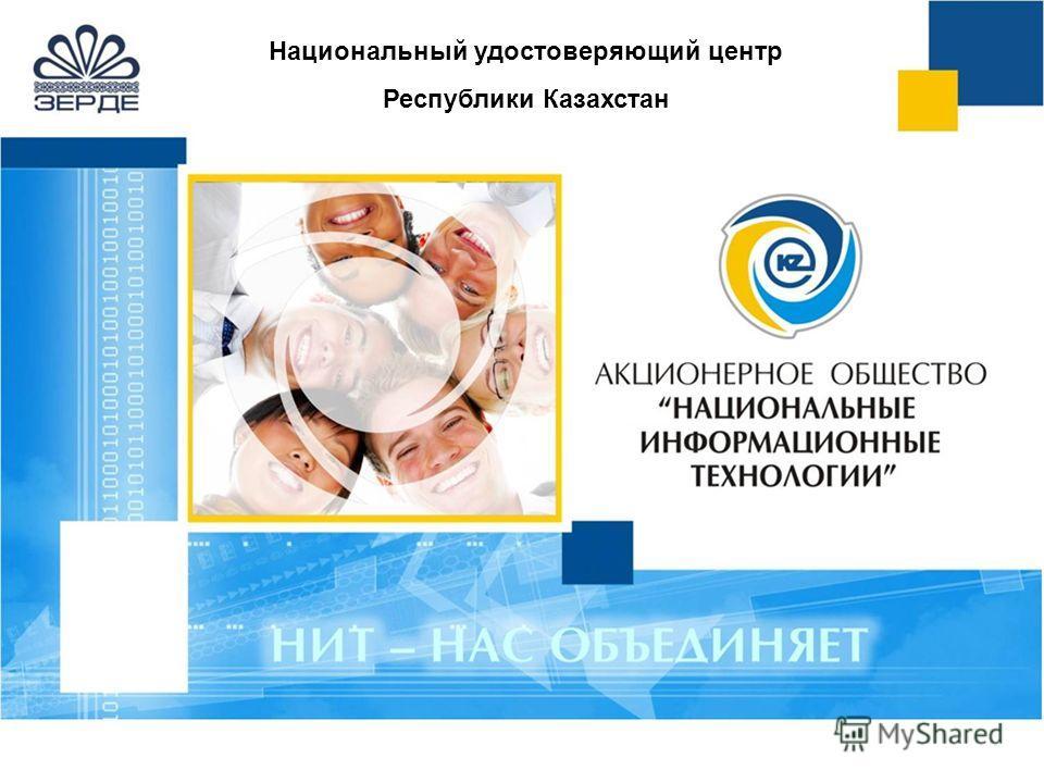Национальный удостоверяющий центр Республики Казахстан