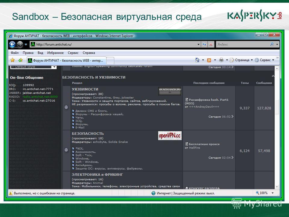 Sandbox – Безопасная виртуальная среда Защита реальной (native) системы от изменений Защита важных процессов и служб, запущенных в реальной (native) системе Ограничение доступа к защищенным объектам Уничтожение истории интернет-серфинга и электронной