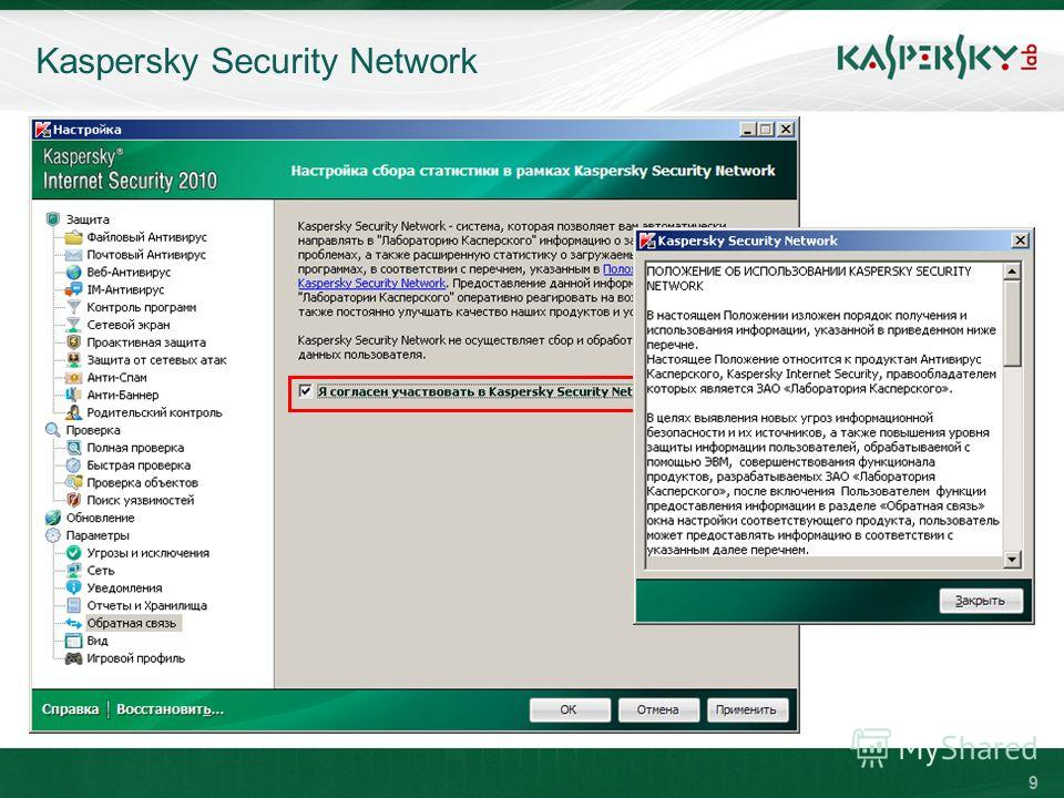 9 Kaspersky Security Network