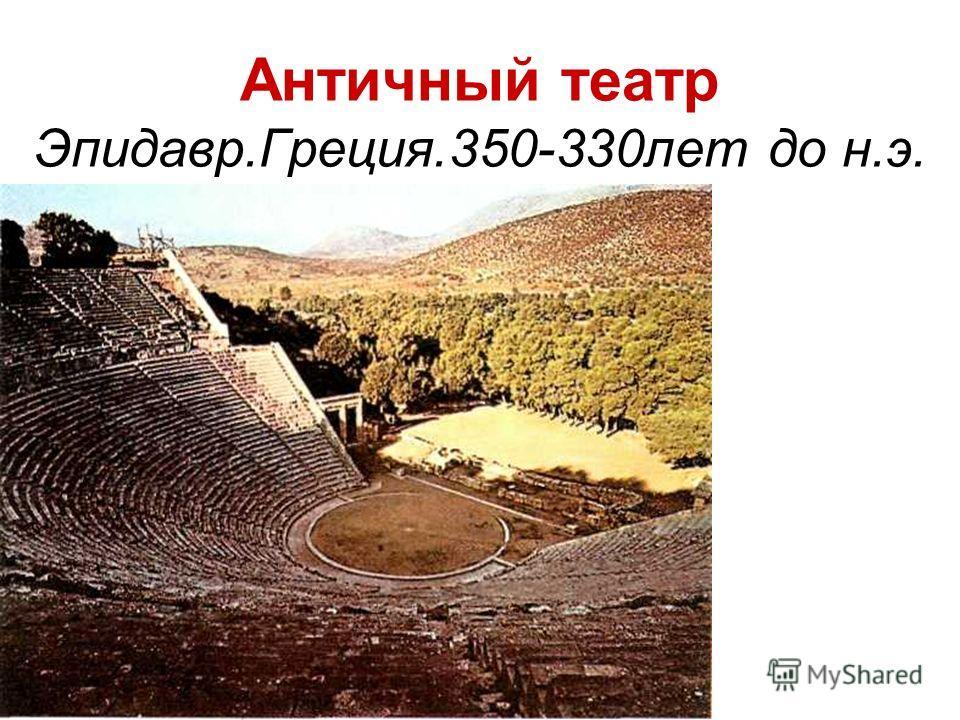 Античный театр Эпидавр.Греция.350-330лет до н.э.
