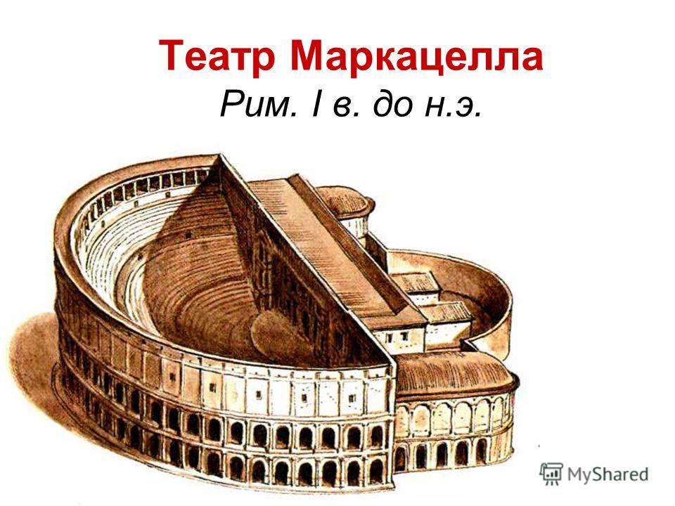 Театр Маркацелла Рим. I в. до н.э.