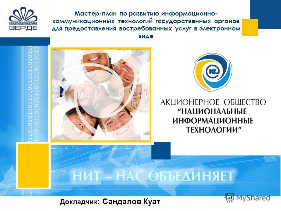 г. Астана, 2009г. Докладчик : Сандалов Куат